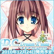 D.C.Dream X'mas ~ダ・カーポ ドリーム クリスマス