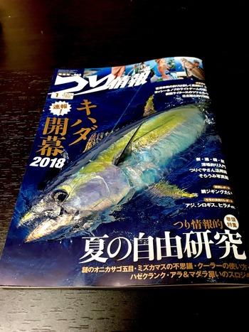 20180817_katou_turijouhou_001