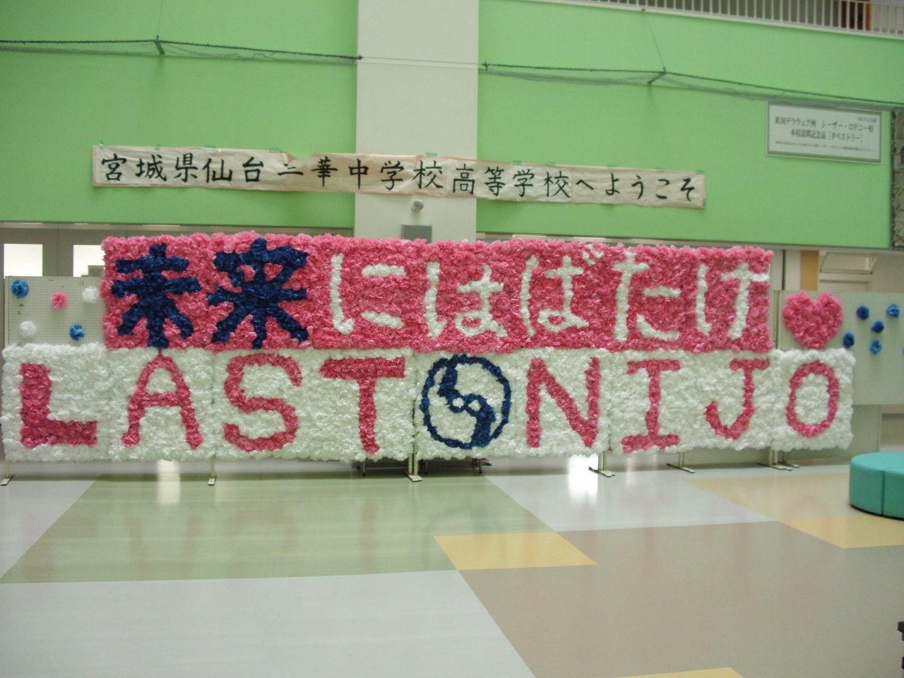 240301二華卒業式