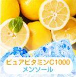 ビタミン100