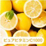 ビタミンC150-1