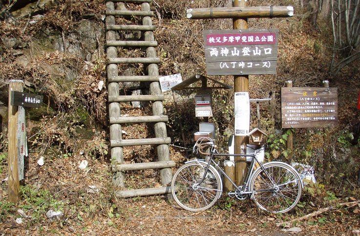 11,両神山の登山口 - コピー
