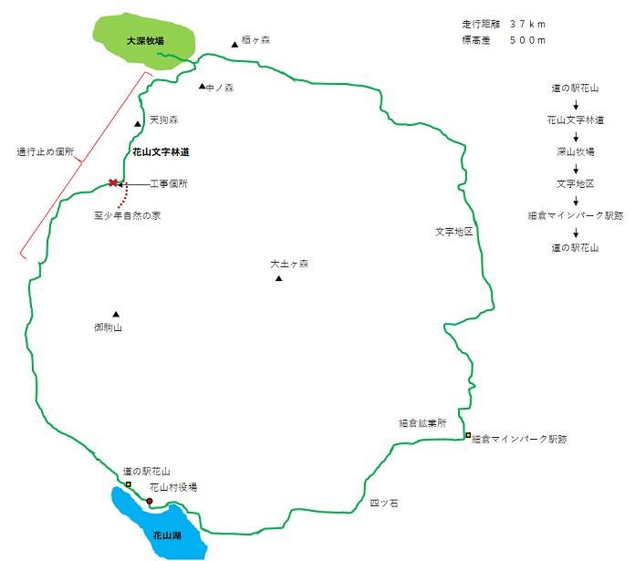花山文字林道