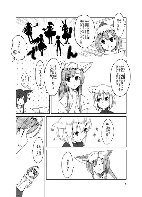 c89ぴろす原稿_003