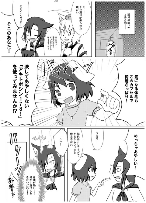 例大祭12_011