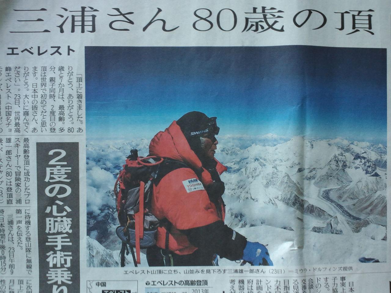 三浦 雄一郎 家 登山