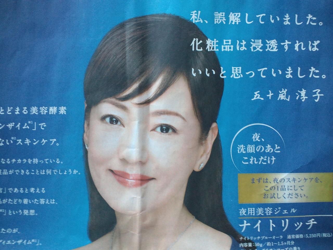 五十嵐淳子の画像 p1_11