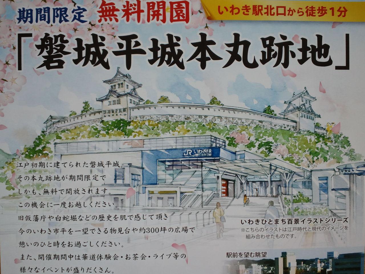 20150402(木) 磐城平城本丸跡地 ...