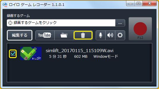 ロイロ・ゲームレコーダー(動画削除)