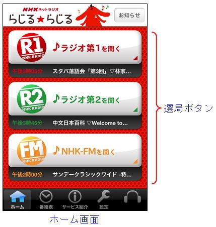 Nhk fm 番組 表
