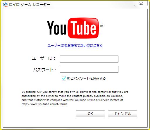 ロイロ・ゲームレコーダー Youtubeアカウント入力