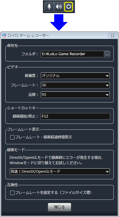 ロイロ・ゲームレコーダー オプションボタンとオプション画面