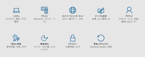 Win10導入後 まずやっておきたい設定 プライバシー設定
