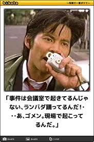 じっちゃんの名にかけて!!浮気調査なんだぜぇ~