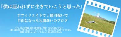 常識と非常識と日本と世界と自由を考えてみた。