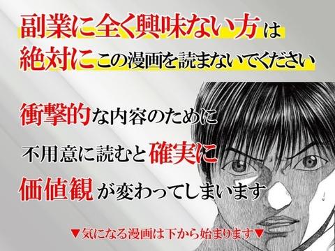 1日30分で月5万円稼げるネットの副業に興味はありませんか? 前田秀樹 中身 内容 暴露 レビュー 詐欺 口コミ 評価 評判
