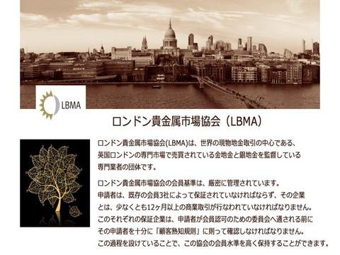 ロンドン貴金属市場協会(LBMA)公認