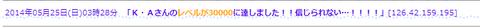 SnapCrab_NoName_2014-5-25_3-30-35_No-00