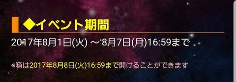 Screenshot_20170803-03