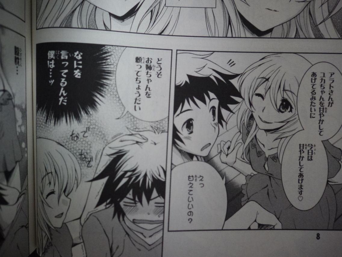 beatless エロ 漫画