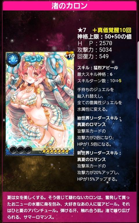 Screenshot_20170809-04