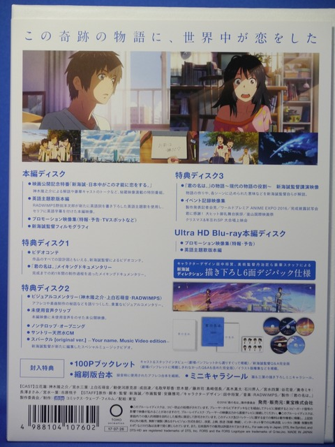 Your-Name-02