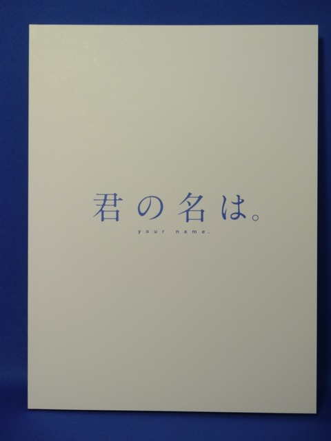 Your-Name-05