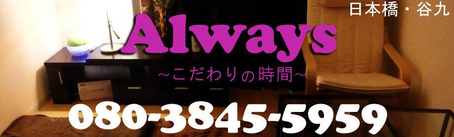 always~こだわりの時間~ 「日本橋谷九」 イメージ画像