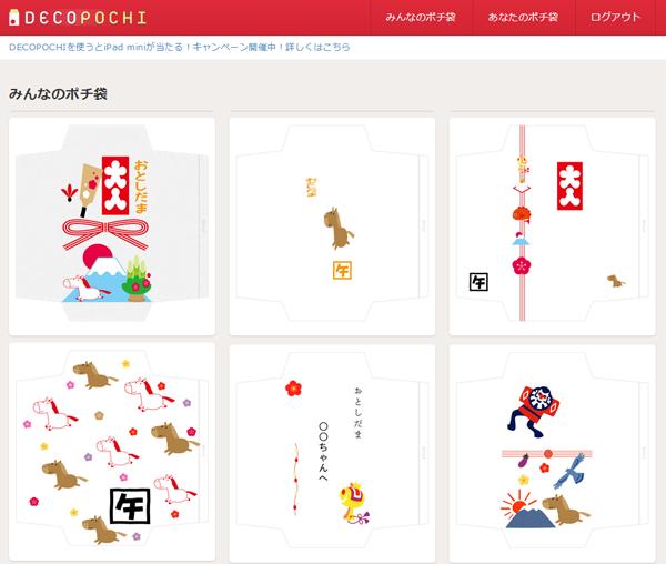 DECOPOCHI---誰でも簡単にオリジナルのぽち袋が作れるwebサービス