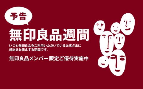 ryohinweek_start_640