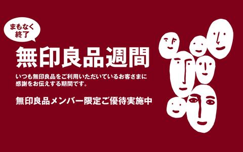 ryohinweek_end_pc