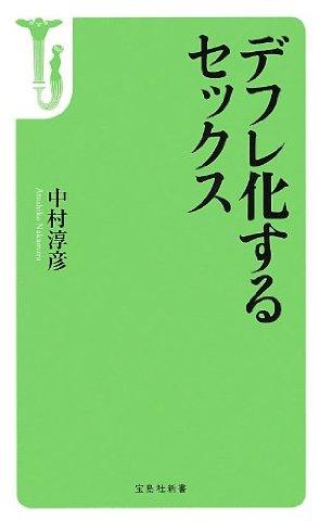 デフレ化するセックス 中村淳彦  宝島社
