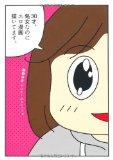 30才、処女なのにエロ漫画描いてます。 森田ゆき メディアファクトリー