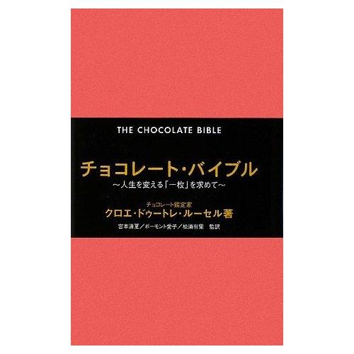 チョコレートバイブル表紙