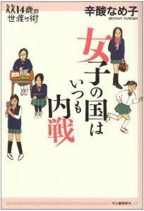 女子の国はいつも内戦 14歳の世渡り術 辛酸なめ子 河出書房新社