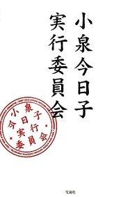 小泉今日子実行委員会 小泉今日子&大人女子実行委員会 宝島社