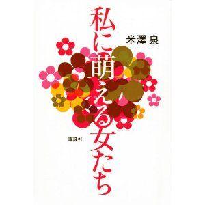 私に萌える女たち 米澤泉 講談社