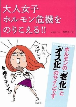 大人女子ホルモン危機をのりこえる!! 対馬ルリ子 宝島社