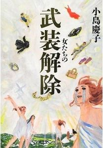 女たちの武装解除 小島慶子 光文社