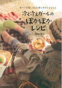 冷え冷えガールのぽかぽかレシピ―食べて実感! 冷えた体に今すぐさよなら 深町公美子 主婦の友社