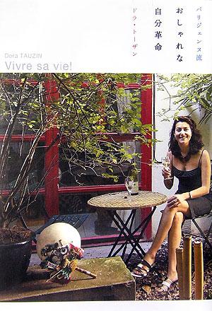 パリジェンヌ流おしゃれな自分革命 画像 ドラ・トーザン ドラ・トーザン パリ 指南書