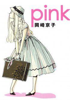 Pink 岡崎京子 マガジンハウス