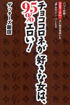 チョココロネが好きな女は、95%エロい! ゲッターズ飯田 マガジンハウス
