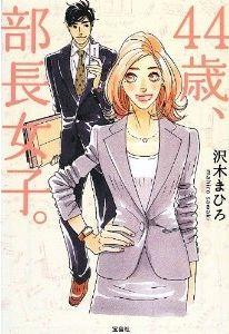 ほしのあき 小雪 吉田美和 44歳、部長女子。 沢木まひろ 宝島社