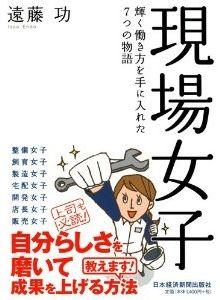 現場女子─輝く働き方を手に入れた7つの物語 遠藤功 日本経済新聞出版社