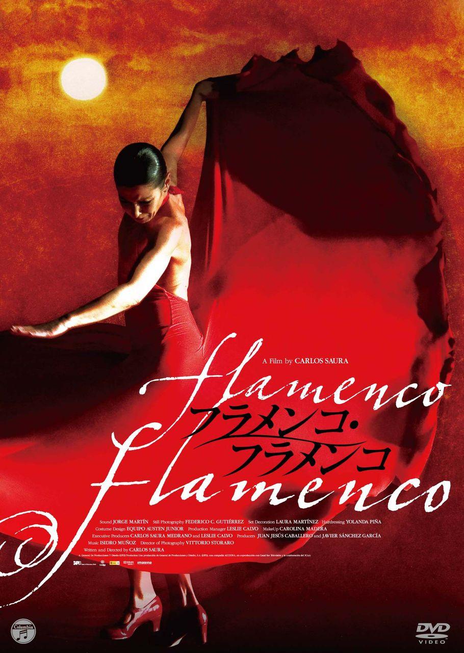 フラメンコ・フラメンコ カルロス・サウラ サラ・バラス パコ・デ・ルシア マノロ・サンルーカル ホセ・メルセー ミゲル・ポベダ