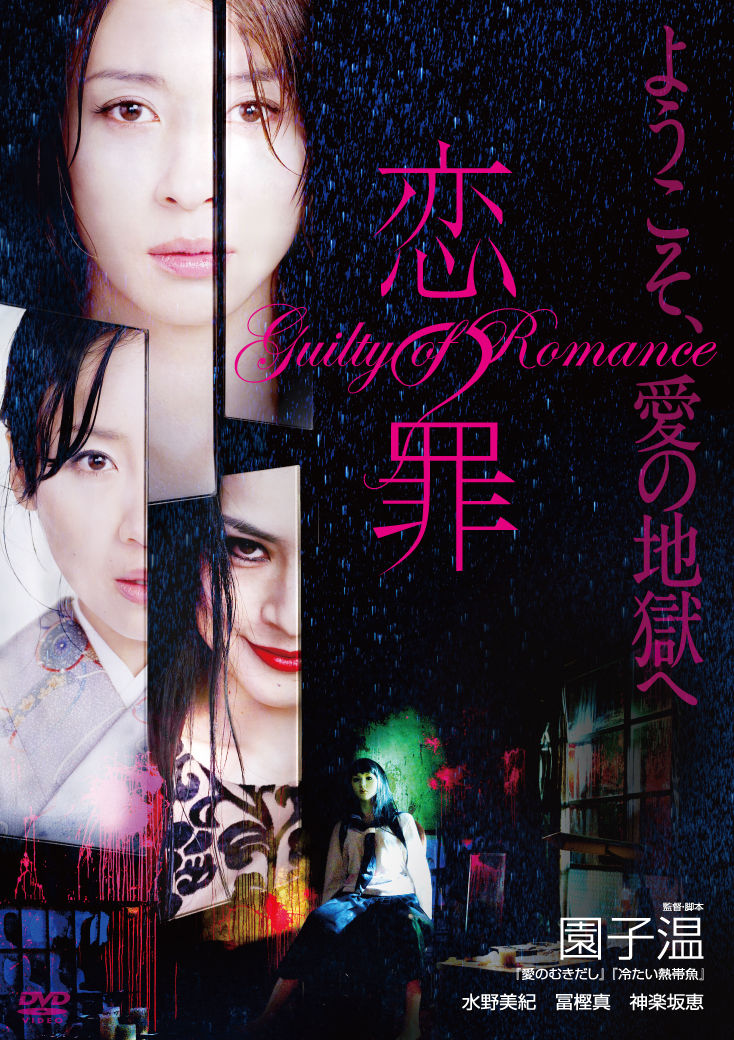 恋の罪 恋愛 映画 DVD