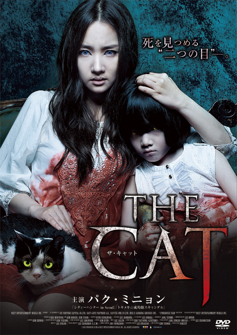 The Cat ザ・キャット ビョン・スンウク パク・ミニョン キム・ドンウク キム・イェロン マグネター