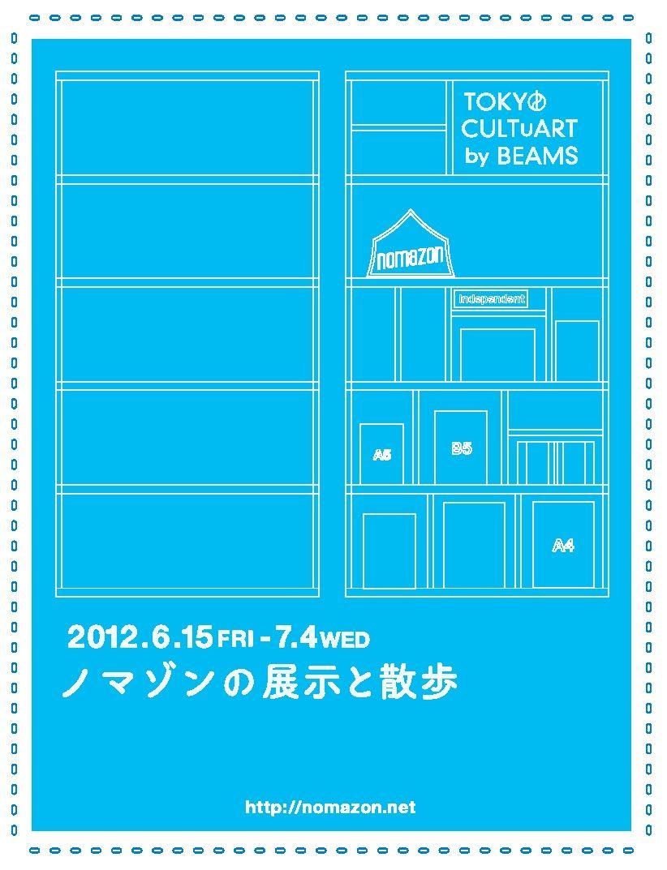 nomazon TOKYO CULTUART by BEAMS 原宿 Amazon