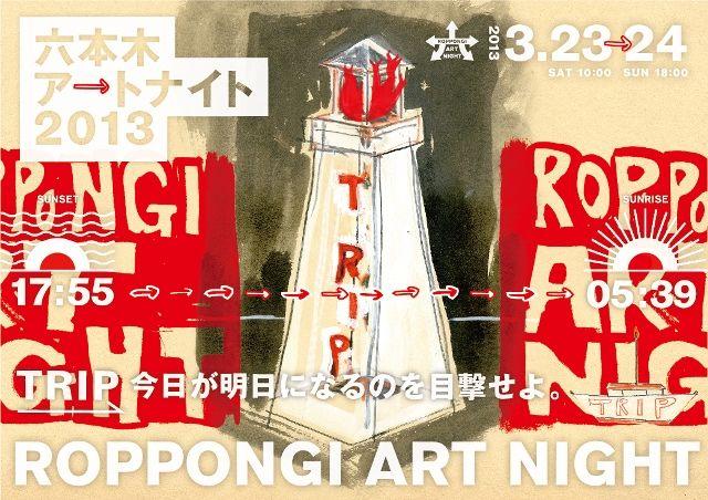 六本木アートナイト2013 画像 イベント